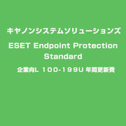 ESET Endpoint Protection Standard 企業向L 100-199U 年間更新費 [ライセンスソフト]