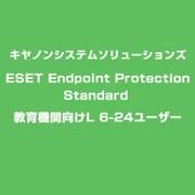 ESET Endpoint Protection Standard 教育機関向けL 6-24ユーザー [ライセンスソフト]