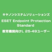 ESET Endpoint Protection Standard 教育機関向けL 25-49ユーザー [ライセンスソフト]