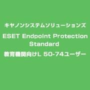 ESET Endpoint Protection Standard 教育機関向けL 50-74ユーザー [ライセンスソフト]