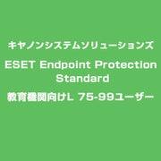 ESET Endpoint Protection Standard 教育機関向けL 75-99ユーザー [ライセンスソフト]