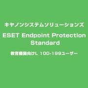 ESET Endpoint Protection Standard 教育機関向けL 100-199ユーザー [ライセンスソフト]