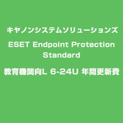 ESET Endpoint Protection Standard 教育機関向L 6-24U 年間更新費 [ライセンスソフト]