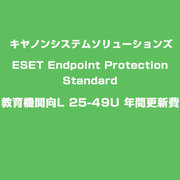 ESET Endpoint Protection Standard 教育機関向L 25-49U 年間更新費 [ライセンスソフト]
