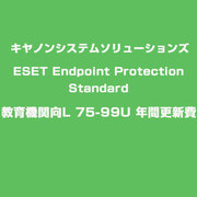 ESET Endpoint Protection Standard 教育機関向L 75-99U 年間更新費 [ライセンスソフト]