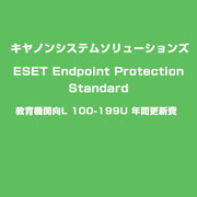 ESET Endpoint Protection Standard 教育機関向L100-199U 年間更新費 [ライセンスソフト]
