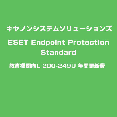 ESET Endpoint Protection Standard 教育機関向L200-249U 年間更新費 [ライセンスソフト]
