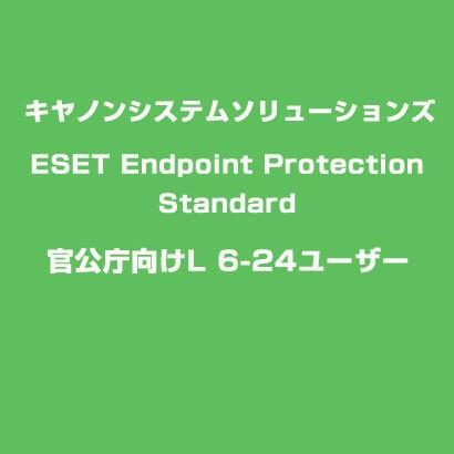 ESET Endpoint Protection Standard 官公庁向けL 6-24ユーザー [ライセンスソフト]