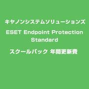 ESET Endpoint Protection Standard スクールパック 年間更新費 [ライセンスソフト]