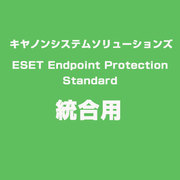 ESET Endpoint Protection Standard 統合用 [ライセンスソフト]