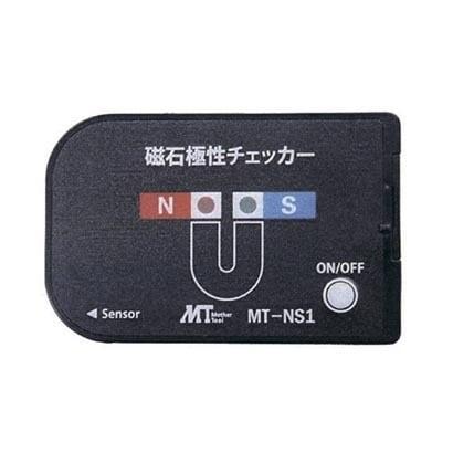 MT-NS1 [磁石極性チェッカー]