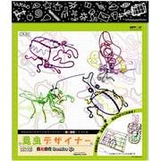 CK-01 [昆虫デザイナー自由自在手作りキット]