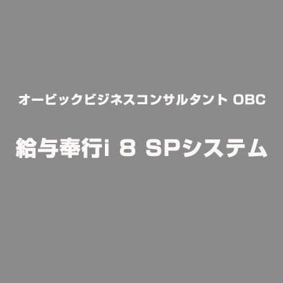 給与奉行i 8 SPシステム [ライセンスソフトウェア]