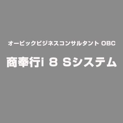 商奉行i 8 Sシステム [ライセンスソフトウェア]