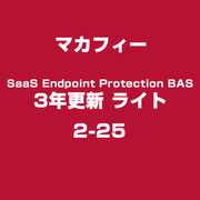 SaaS Endpoint Protection BAS 3年更新 ライト 2-25 [ライセンスソフトウェア]