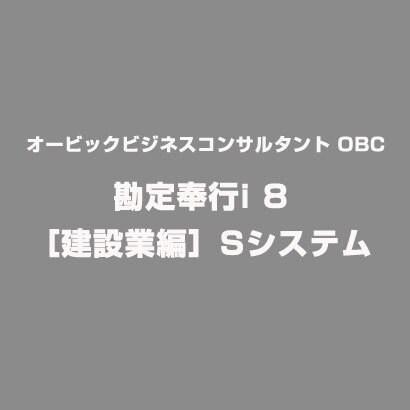 勘定奉行i 8 [建設業編]Sシステム [ライセンスソフトウェア]