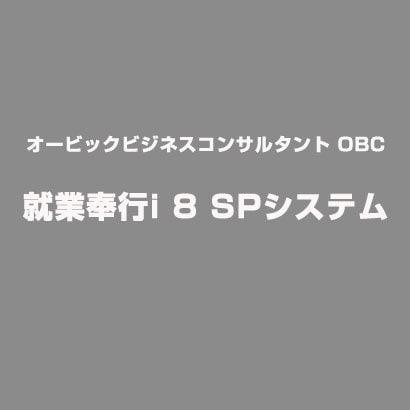 就業奉行i 8 SPシステム [ライセンスソフトウェア]