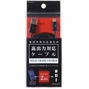 IUCSP04K [スマートフォン用 2A対応 2m充電ケーブル ブラック]