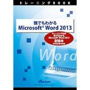 誰でもわかるMicrosoftWord2013副読本
