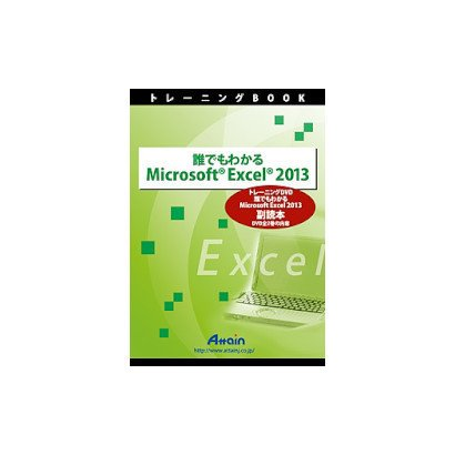 誰でもわかるMicrosoftExcel2013副読本