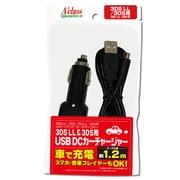 USB DCカーチャージャー 3DSLL/3DS/DSiLL/DSi用
