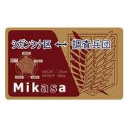 コウブツヤ 進撃の巨人 ICカードステッカー 02.ミカサ