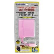 OWL-ACCC2SP(PK) [スマートフォン用AC充電器 2.5m ピンク]