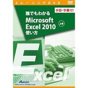 誰でもわかるMicrosoft Excel 2010使い方 上巻 -手話・字幕付!-