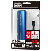 LPU2-M222BL [リチウムイオン充電器モバイルバッテリー 2200mAh ブルー]