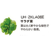 UH-ZKLA06E [Green Farm用 水耕栽培種子キット サラダ菜]
