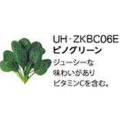 UH-ZKBC06E [Green Farm用 水耕栽培種子キット ピノグリーン]