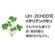 UH-ZKHD01E [Green Farm用 水耕栽培種子キット イタリアンパセリ]