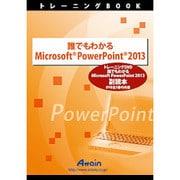 ATTE-773 [誰でもわかるMicrosoft PowerPoint 2013 副読本:全1巻トレーニングBook]