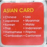 GLC-AA11 [アジア言語カード(11言語)]