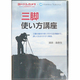 ヨドバシカメラ 三脚使い方講座DVD