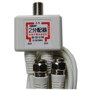 FV-305W [2分配器 出力ケーブル付0.5m/3m 白]