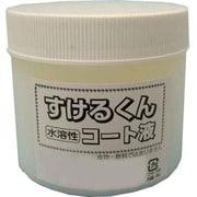 すけるくんコート液(水溶性) [100g]
