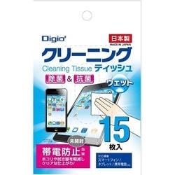 DGCW-K6015 [スマートフォン/タブレット用 ウェットクリーナー 15枚]