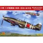 92105 [1/72 キ-61 飛燕2型 試作機]