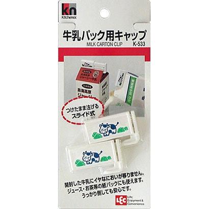 K533 [牛乳パック用キャップW]