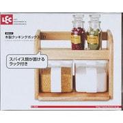K956 [木製クッキングボックス(2)]