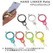 HandLinker Putto ベアリング携帯ストラップ [ブラック]