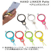 HandLinker Putto ベアリング携帯ストラップ [スカイブルー]
