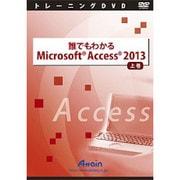 誰でもわかるMicrosoft Access 2013 上巻