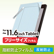 TB-FR116FLSA [タブレット汎用フイルム フリーカット液晶保護フィルム マット 11.6インチ対応]