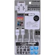 2SSMK-11W [スマートフォン用 microUSBコネクタ×2+マルチコネクタ付 ACアダプタ 2台同時充電可能]
