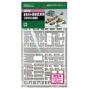 Nゲージ 2532 [ 着色済みストラクチャー 保線区車両 (ホワイト+黄帯) (1編成入り)]