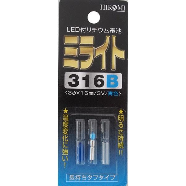 316B [LED付リチウム電池 ミライト316 青色]