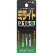 316G [LED付リチウム電池 ミライト316 緑色]