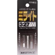 327W [LED付リチウム電池 ミライト327 白色]